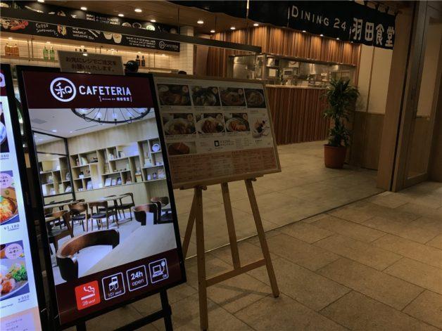 羽田空港 はねだ食堂 喫煙スペース おすすめ